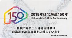 札幌150周年